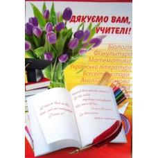 """Плакат """"Дякуємо Вам, Учителі!"""" - Открытка.Ю.А. ПЛ-0003/065(у)"""