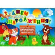 """Плакат вітальний """"З Днем Народження!"""" - Открытка.ЮА. ПЛ-0047/110(у)"""