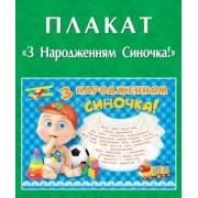 """Плакат дитячий """"З Народженням Синочка!"""" - PP-013U"""
