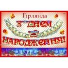 """Гірлянда """"З Днем Народження!"""" - Эдельвейс G-077у"""