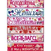 Наклейка на номера авто свадебная (комплект из 6 шт.) - SNZ-3