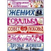 Наклейка на номера авто свадебная (комплект из 6 шт.) - SNZ-4