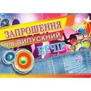 Запрошення на випускний ЭД-03-00-559 (у)