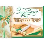 Запрошення на випускний ЭД-03-00-561 (у)