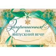 Запрошення на випускний ЭД-03-00-564 (у)
