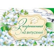 Запрошення на випускний ЭД-03-00-569 (у)