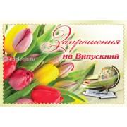 Запрошення на випускний ЭД-03-00-575 (у)