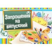 Запрошення на випускний ЭД-03-00-583 (у)
