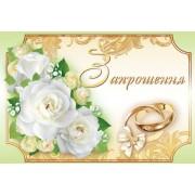 """""""Запрошення"""" - Эдельвейс 03-00-494У"""