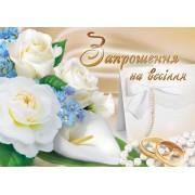 """""""Запрошення на Весілля!"""" - Эдельвейс 03-00-496У"""
