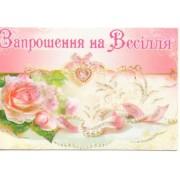 """""""Запрошення на Весілля!"""" - Эдельвейс 03-00-552У"""