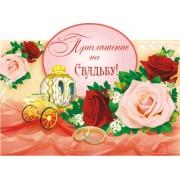 """""""Приглашение на свадьбу!"""" - Открытка. ЮА. ПР-0123"""