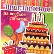 """""""Приглашение!"""" (двойное, мини, 8,3х8,3 см) - МИНП-Р-15-01"""