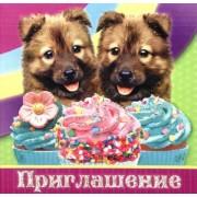 """""""Приглашение!"""" (двойное, мини, 8,3х8,3 см) - МИНП-Р-15-07"""