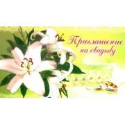 """""""Приглашение на свадьбу!"""" - ПР-016/003"""