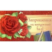 """""""Запрошення на випускний бал"""" - Открытка.ЮА. ПР-0281/551(у)"""