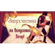 """""""Запрошення на випускний вечір"""" - Открытка.ЮА. ПР-0283/551(у)"""