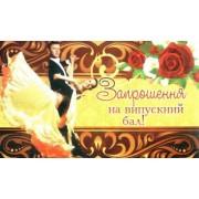 """""""Запрошення на випускний бал"""" - Открытка.ЮА. ПР-0286/551(у)"""