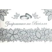 """""""Запрошення на Весілля!"""" - Родіка ЛЗ-02-04 (укр.)"""