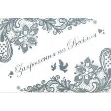 """""""Запрошення на Весілля!"""" - Родіка ЛЗ-02-05 (укр.)"""