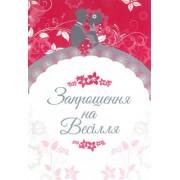 """""""Запрошення на Весілля!"""" - Родіка ЛЗ-02-06 (укр.)"""