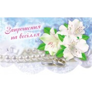 """""""Запрошення на Весілля!"""" - Арт-Презент ПР-0124/013(у)"""