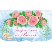 """""""Запрошення на Весілля!"""" - Арт-Презент ПР-0131/013(у)"""