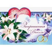 """""""Запрошення на Весілля!"""" - Арт-Презент ПР-0127/013(у)"""