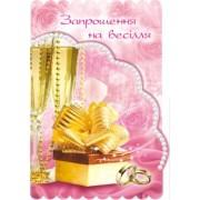 """""""Запрошення на Весілля!"""" - Арт-Презент ПР-0129/013(у)"""