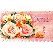 """""""Запрошення на Весілля!"""" - Арт-Презент ПР-0130/013(у)"""