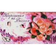"""""""Запрошення на Весілля!"""" - Арт-Презент ПР-0132/013(у)"""