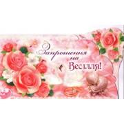 """""""Запрошення на Весілля!"""" - Арт-Презент ПР-0133/013(у)"""