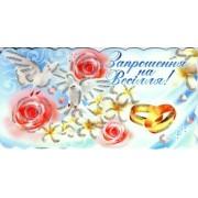 """""""Запрошення на Весілля!"""" - Экспресс Удачи SV-061"""