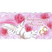 """""""Запрошення на Весілля!"""" - Экспресс Удачи SV-064"""