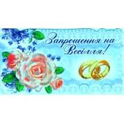 """""""Запрошення на Весілля!"""" - Экспресс Удачи SV-074"""