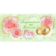 """""""Запрошення на Весілля!"""" - Экспресс Удачи SV-075"""