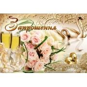 """""""Запрошення на Весілля!"""" - Эдельвейс 03-00-497У"""