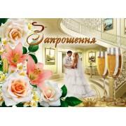 """""""Запрошення на Весілля!"""" - Эдельвейс 03-00-498У"""