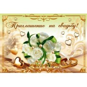 """""""Приглашение"""" - ТОВ """"ТБВ """"Едельвейс"""" 03-00-492 (рос. мова)"""