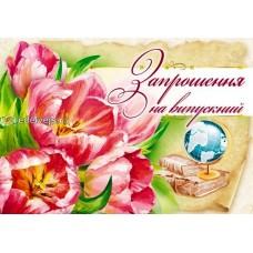 """Запрошення на випускний"" - Эдельвейс 03-00-570У"