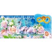 """""""Запрошення на Весілля!"""" - Эдельвейс 03-02-002У"""
