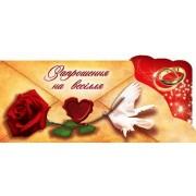 """""""Запрошення на Весілля!"""" - Эдельвейс 03-02-005У"""