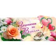 """""""Запрошення на Весілля!"""" - Эдельвейс 03-02-010У"""