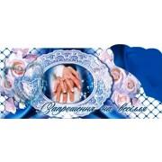 """""""Запрошення на Весілля!"""" - Эдельвейс 03-02-011У"""