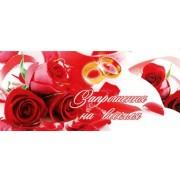 """""""Запрошення на Весілля!"""" - Эдельвейс 03-02-012У"""