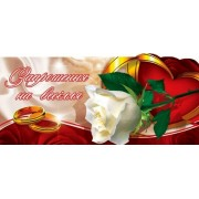 """""""Запрошення на Весілля!"""" - Эдельвейс 03-02-016У"""