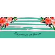 """""""Запрошення на Весілля!"""" (потрійне, 25х10 см) - Радіка ЛЗ-02-30"""
