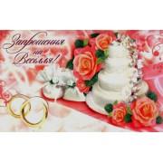 """""""Запрошення на Весілля!"""" - Арт-Презент ПР-0125/013(у)"""