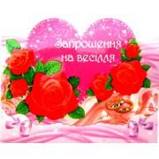 """""""Запрошення на Весілля!"""" - Арт-Презент ПР-0126/013(у)"""