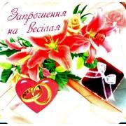 """""""Запрошення на Весілля!"""" - Арт-Презент ПР-0128/013(у)"""